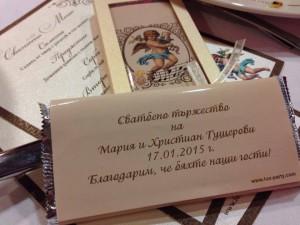 Сватбата на Мария и Християн Гущерови