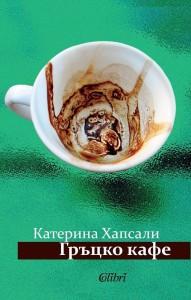 Гръцко Кафе, Катерина Хапсали