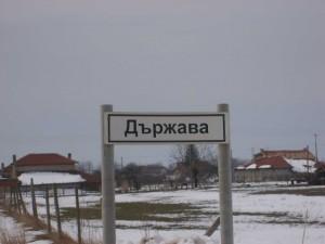 Село Държава