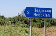Село Недоклан