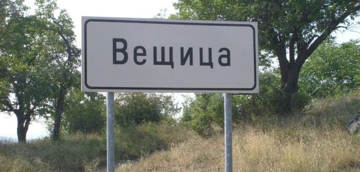 Село Вещица