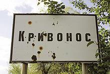 села със странни имена, Кривонос