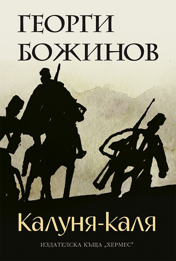 Калуня-Каля, Георги Божинов