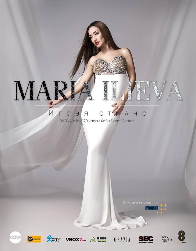 Мария Илиева, Играя стилно