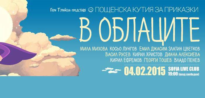 Приказки в облаците