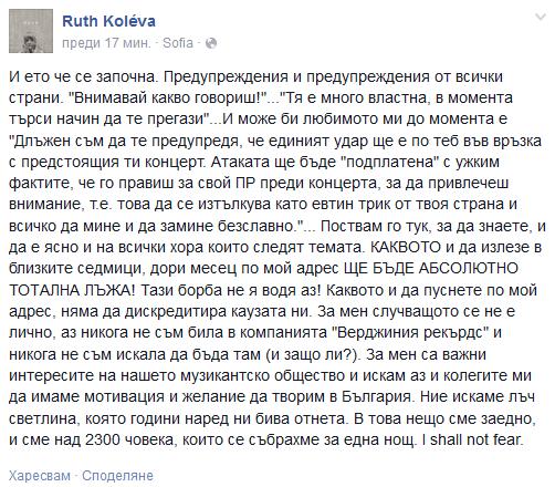 Рут Колева