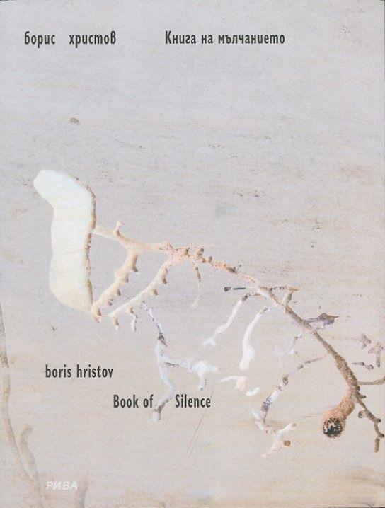 Книга на мълчанието на Борис Христов