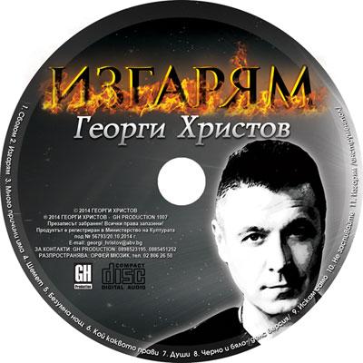 Георги Христов, Изгарям