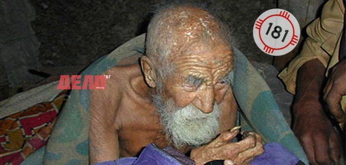 Mahashta Murasi е най-възрастният човек на света