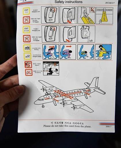 Инструкции за безопасност