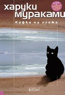 Харуки Мураками, Кафка на плажа