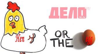 кокошката или яйцето