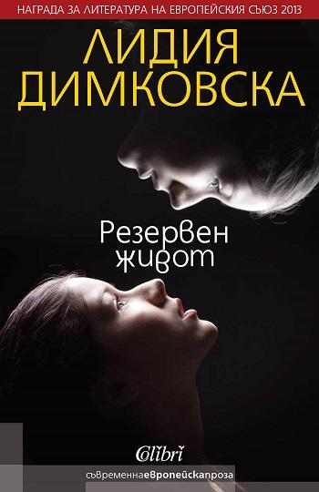 Лидия Димковска, Резервен живот
