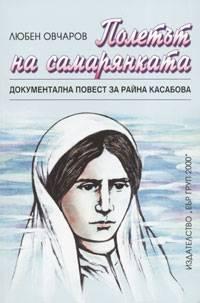 Райна Касабова