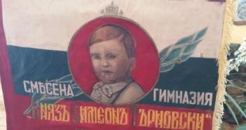 В Гоце Делчев откриха уникално знаме с лика на