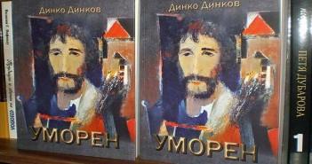 Динко Динков, Уморен