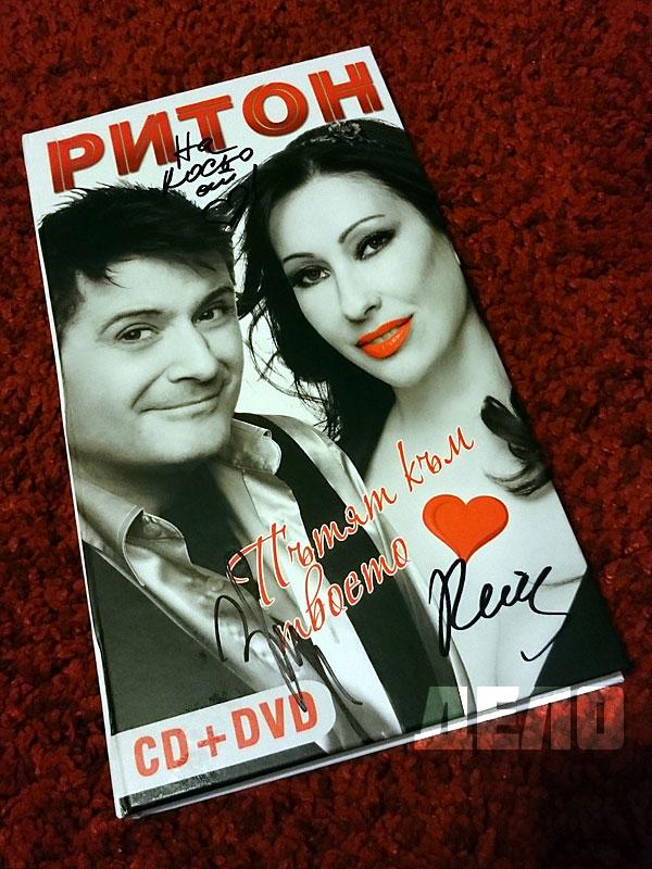 Дует Ритон - CD, DVD - 2015