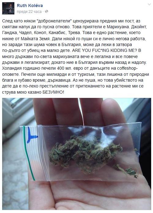 Рут Колева, марихуана