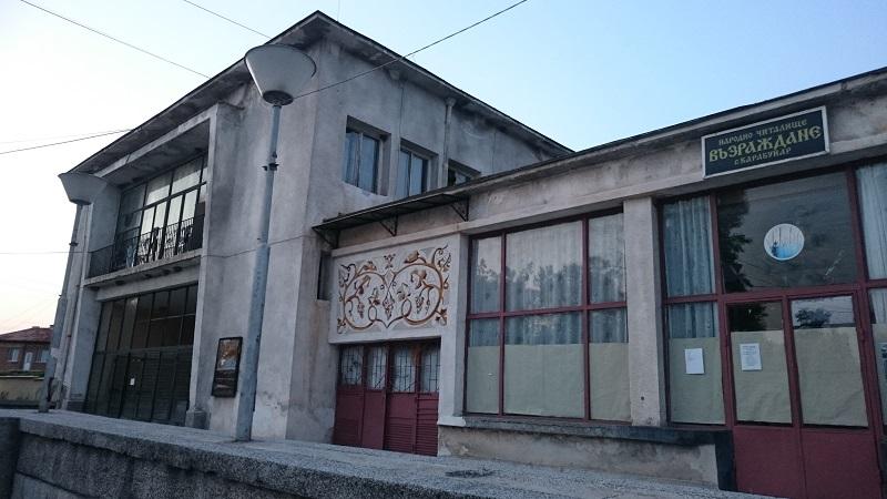 читалище Възраждане, село Карабунар