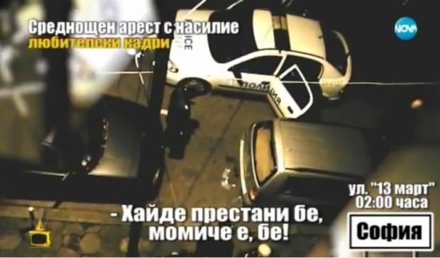 господари на ефира, полицаи бият момиче и момче