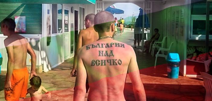 България над всичко, българин