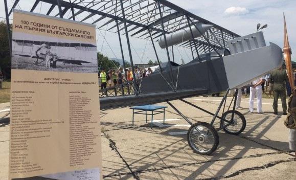 макет на първия български самолет Йорданов 1