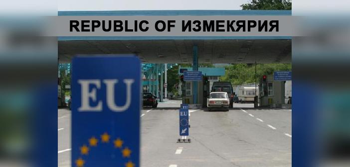 Republic of Измекярия