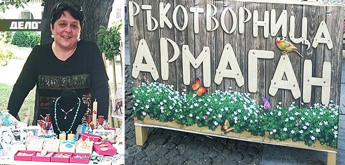 "Ръкотворница ""Армаган"", Велинград"