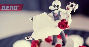 за или против брака - докато смъртта Ви раздели