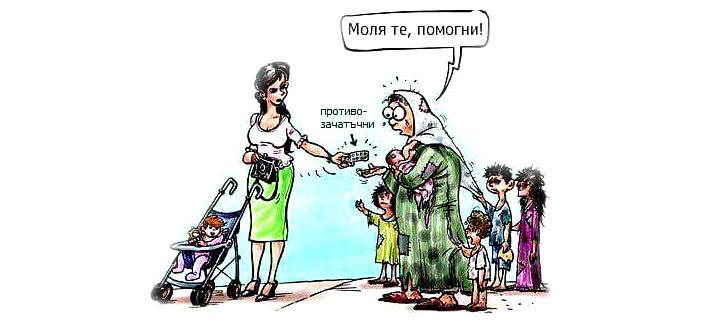 Демогорафски проблеми, България