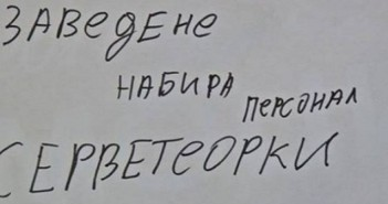 грамотен, грамотност, грешки