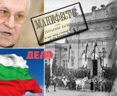 Андрей Пантев: С Независимостта захвърляме последните духовни и юридически фесове