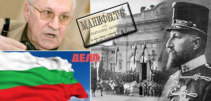 Андрей Пантев за Независимостта на България