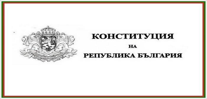 конституция на българия, депутатски имунитет, депутати