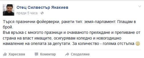 Отец Силвестър Янакиев, депутати, опело
