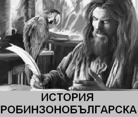 История Робинзонобългарска