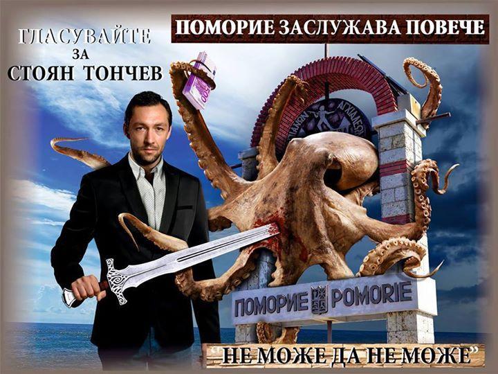 Плакатът, с който Стоян Тончев се яви на местните избори на 25.10.2015г.
