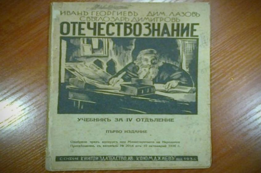 учебник родинознание