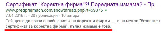 """Снипет в Google.bg от сайта predpriemach.com със съществуваща тема за """"Коректна фирма"""""""
