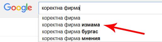 Коректна фирма измама - резултати от търсене на Google.bg