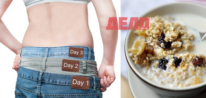 здравословна закуска за трайно сваляне на килограми