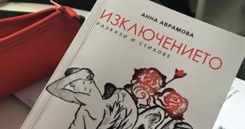 Анна Аврамова