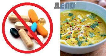 Яжте тази супа вместо антибиотици