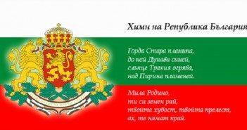 химн на България, Мила Родино