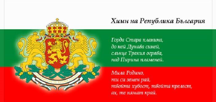 """Резултат с изображение за """"националния химн Мила Родино."""""""