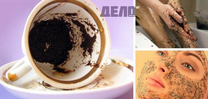 утайката от кафе