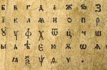 24 май, отблясъци, Кирил и Методий, кирилица, писменост