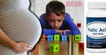 аутизъм, фолиева киселина