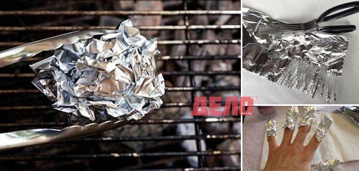 неочаквани употреби на алуминиевото фолио в бита