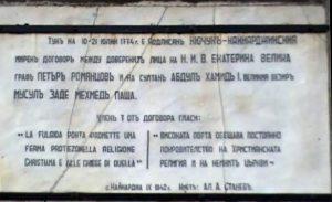 Кючуккайнарджийския мирен договор между Русия и Османската империя